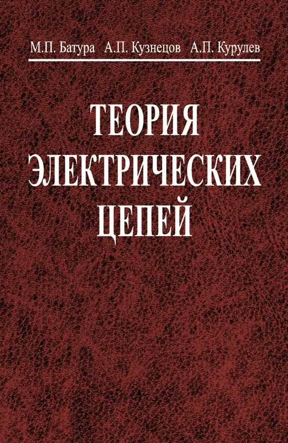 Александр Кузнецов Теория электрических цепей