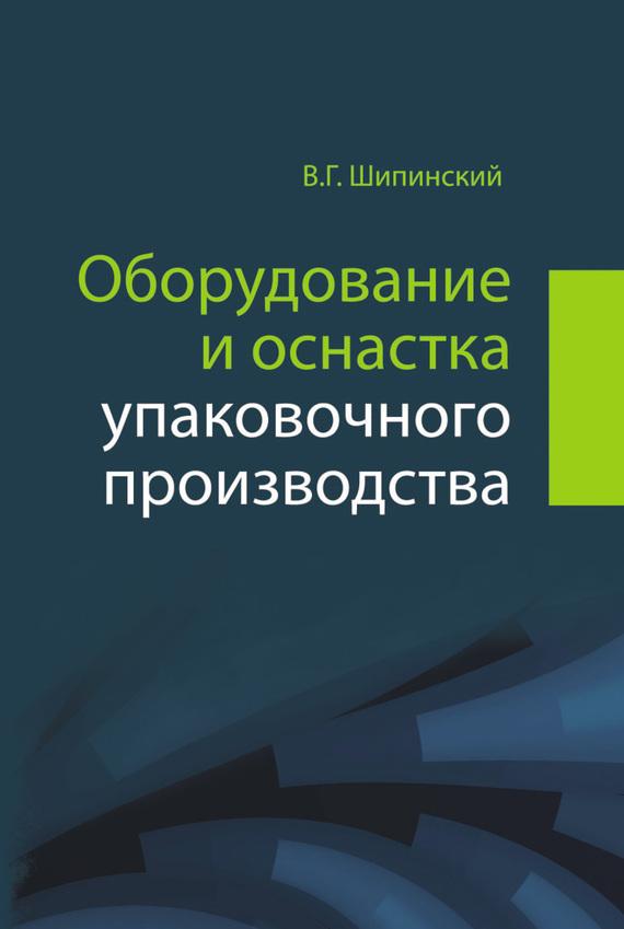 В. Г. Шипинский Оборудование и оснастка упаковочного производства оборудование для переработки гусиного помета в омске