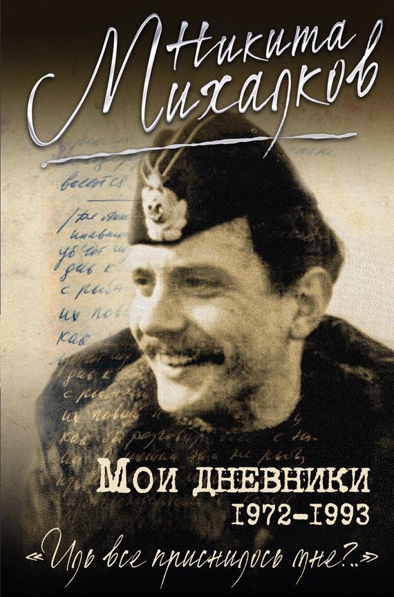 Никита Михалков бесплатно