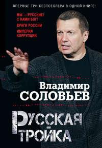 - Русская тройка (сборник)
