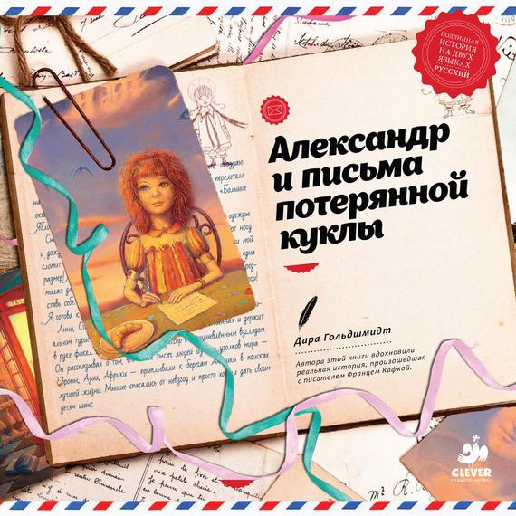 Дара Гольдшмидт Александр и письма потерянной куклы книги эксмо удивительная история