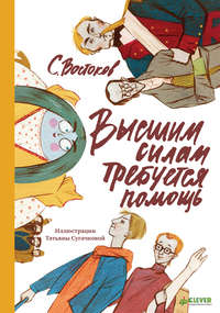 Станислав Востоков - Высшим силам требуется помощь