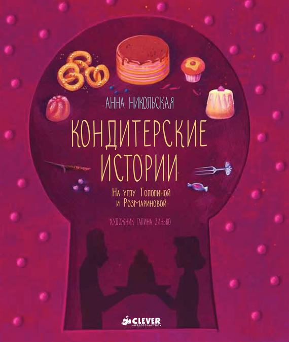 Анна Никольская Кондитерские истории. На углу Тополиной и Розмариновой