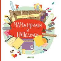 Лида Данилова - МАМастерилки и ПАПаделки