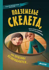 Кудрякова, Наталья  - Подземелье скелета, или Враганы возвращаются…