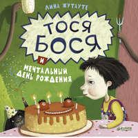 Лина Жутауте - Тося-Бося и мечтальный день рождения