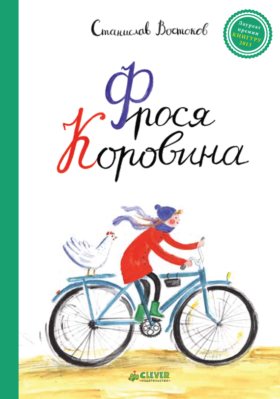 Станислав Востоков Фрося Коровина как дом в деревне на мат капиталл