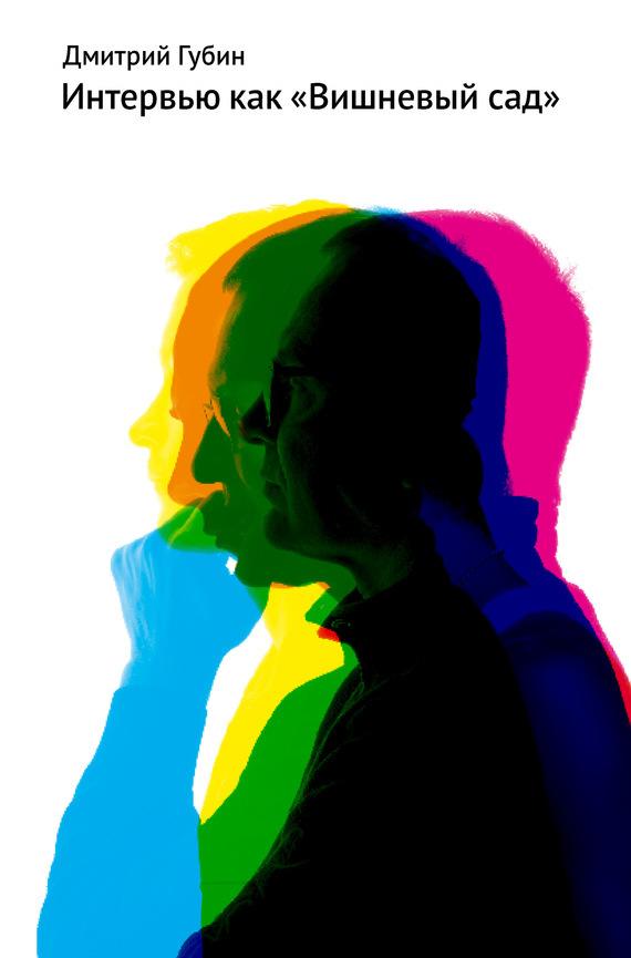 Дмитрий Губин Интервью как «Вишневый сад» губин в философия учебник губин