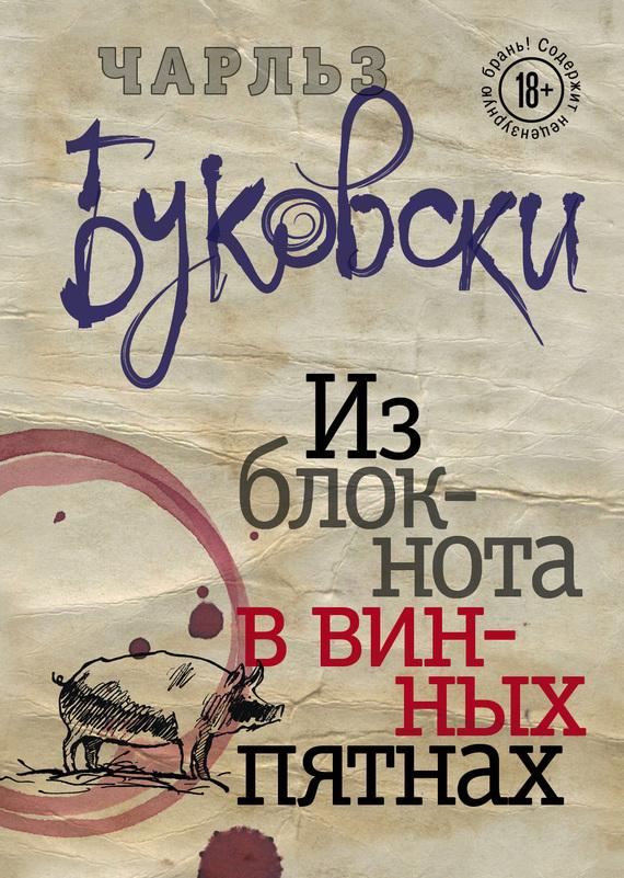 Чарльз Буковски Из блокнота в винных пятнах (сборник) пошел козел на базар