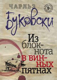 - Из блокнота в винных пятнах (сборник)