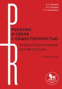 Бочаров, М. П.  - Реклама исвязи собщественностью: профессиональные компетенции