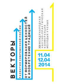 - Векторы развития современной России. От формирования ценностей к изобретению традиций. Материалы XIII Международной научно-практической конференции молодых ученых