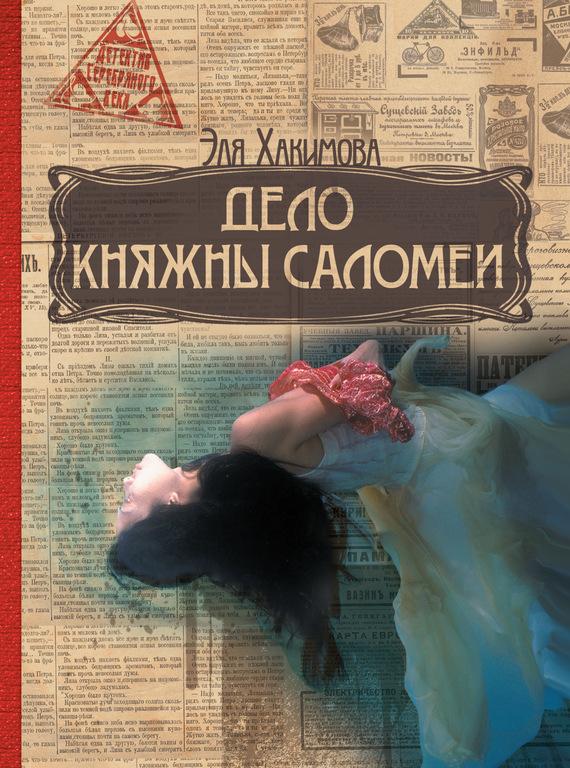 Эля Хакимова Дело княжны Саломеи акустика на скутер по почте наложенным платежом