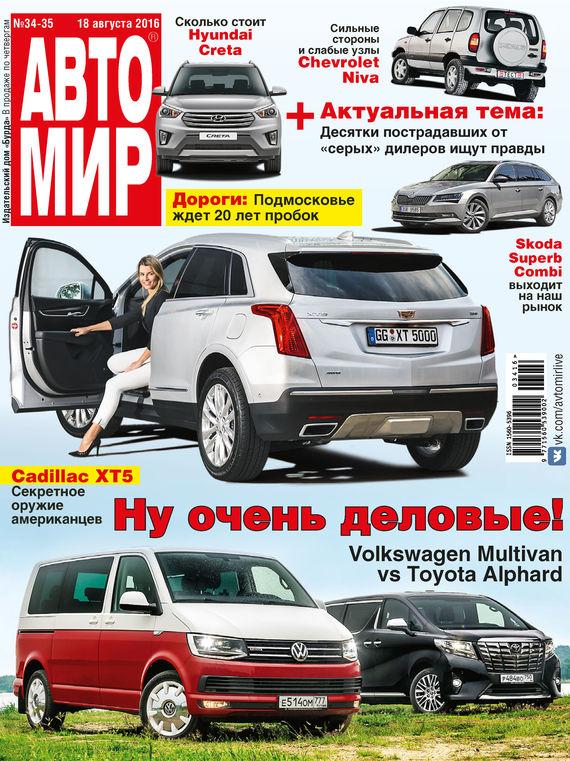 ИД «Бурда» АвтоМир №34-35/2016 отсутствует автомир 33 2017