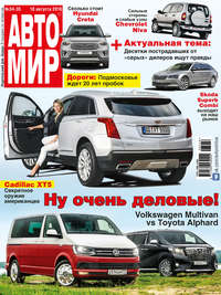 - АвтоМир №34-35/2016