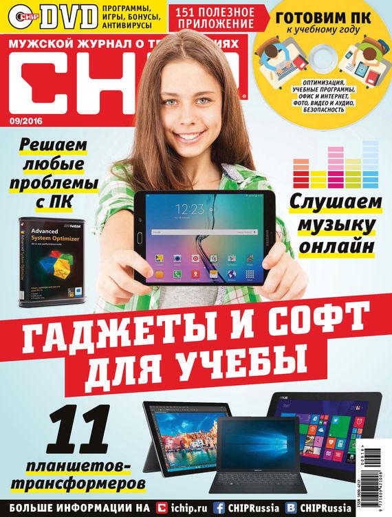 ИД «Бурда» CHIP. Журнал информационных технологий. №09/2016 ид бурда журнал новый дом 06 2015