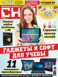 - CHIP. Журнал информационных технологий. №09/2016