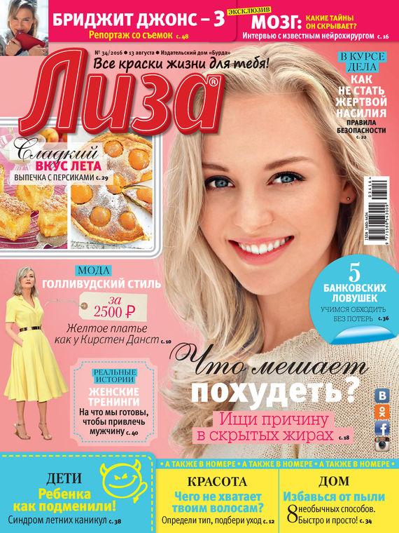 ИД «Бурда» Журнал «Лиза» №34/2016 ид бурда журнал лиза 34 2015