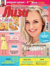 «Бурда», ИД  - Журнал «Лиза» №34/2016
