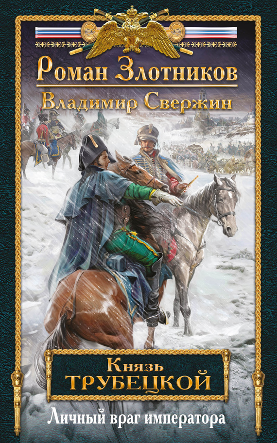 Роман Злотников бесплатно