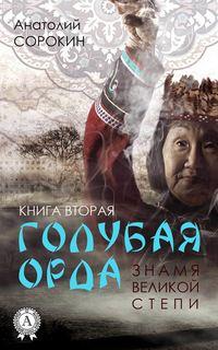 Сорокин, Анатолий  - Знамя Великой Степи