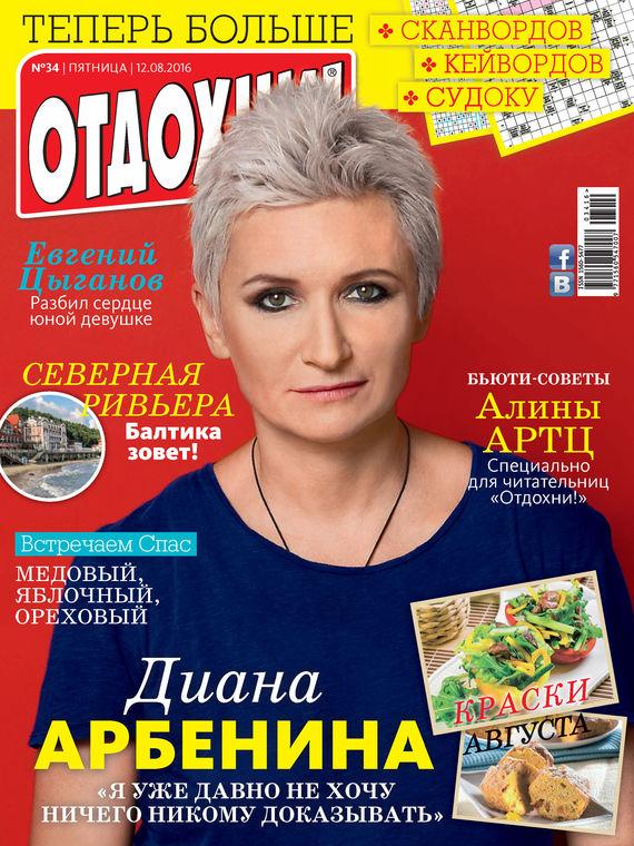 ИД «Бурда» Журнал «Отдохни!» №34/2016 ид бурда журнал отдохни 48 2016