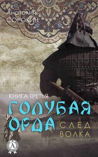 Сорокин, Анатолий  - След волка