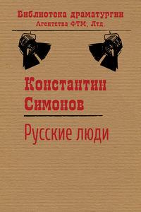 Симонов, Константин  - Русские люди