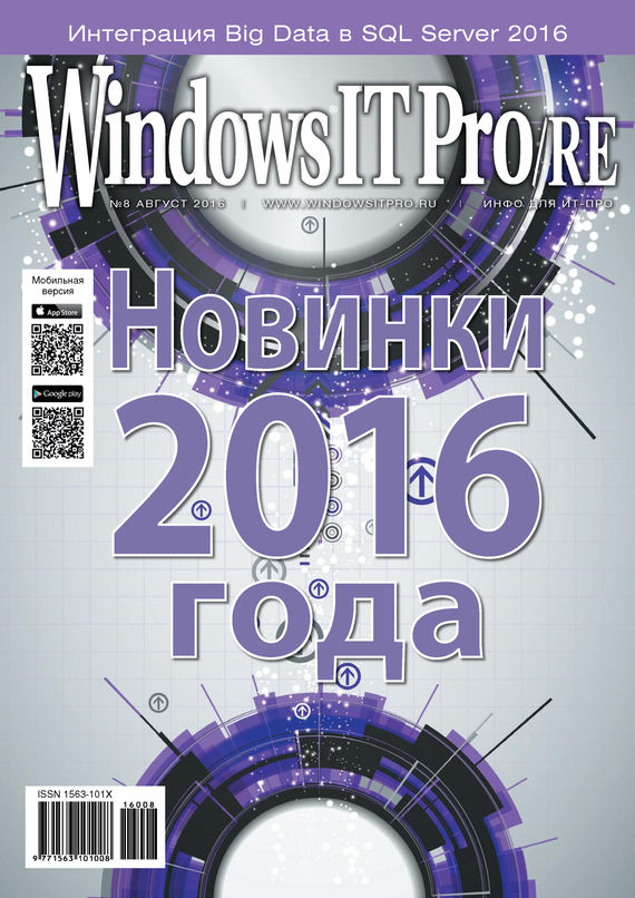 Открытые системы Windows IT Pro/RE №08/2016 barry gerber mastering microsoft exchange server 2003