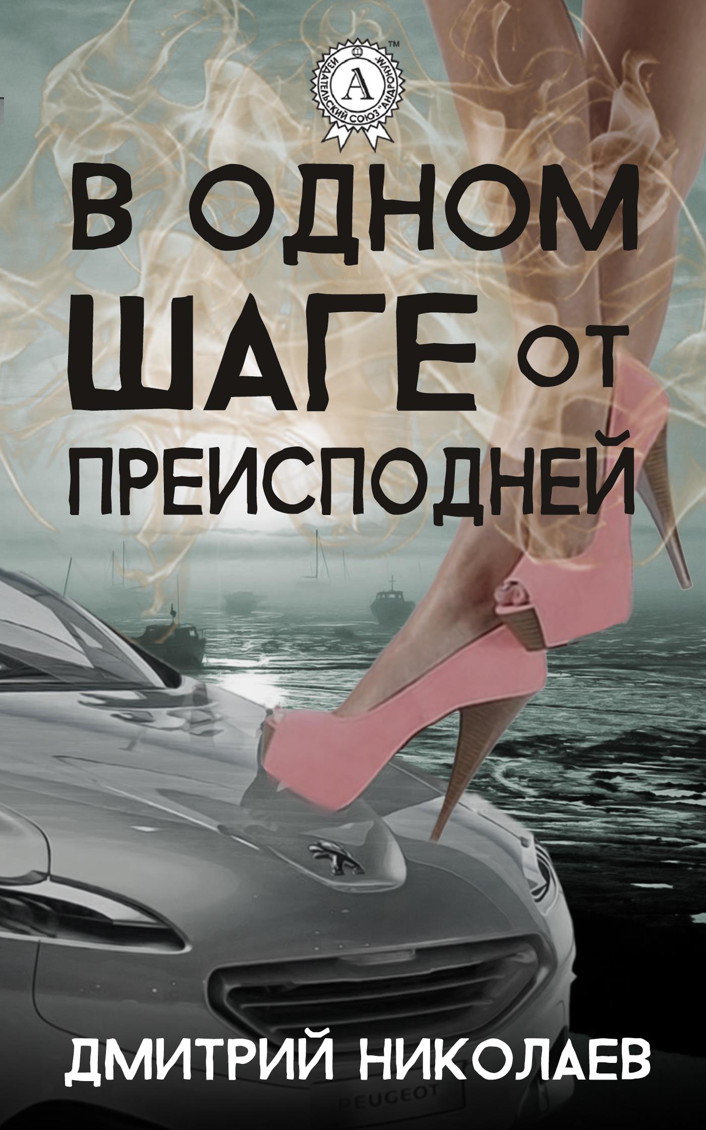 Дмитрий Николаев бесплатно