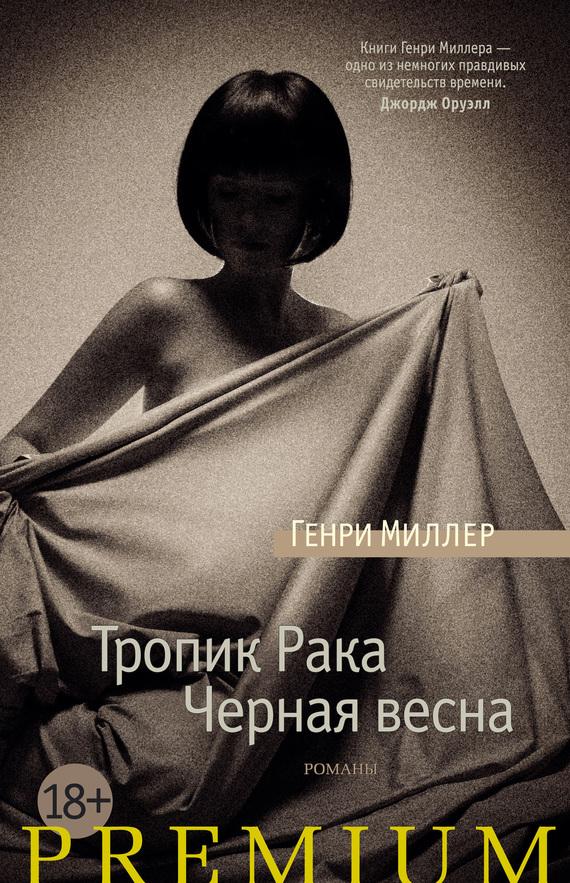 Генри Миллер Тропик Рака. Черная весна (сборник) генри миллер тропик козерога