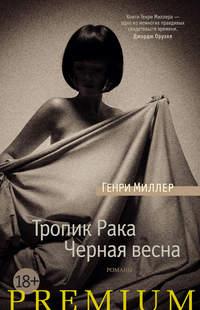 Миллер, Генри  - Тропик Рака. Черная весна (сборник)