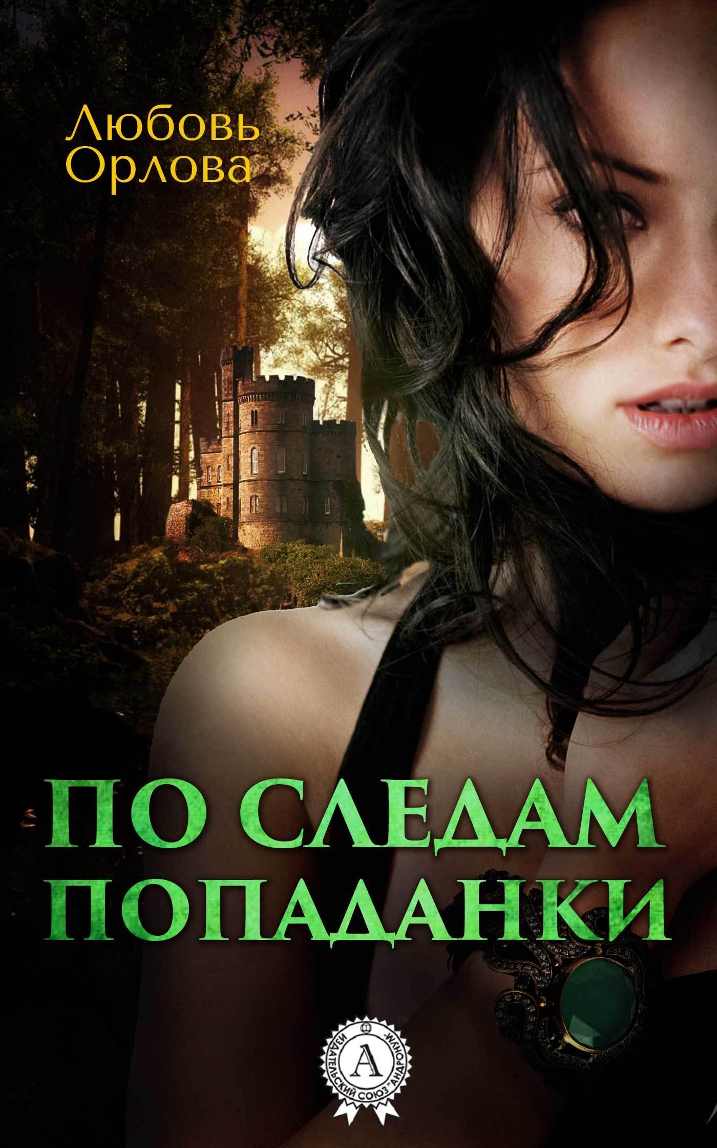 Любовь Орлова По следам попаданки