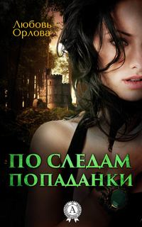 Орлова, Любовь  - По следам попаданки