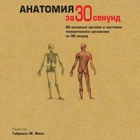 авторов, Коллектив  - Анатомия за 30 секунд