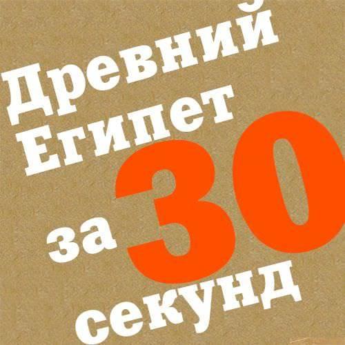 Обложка книги Древний Египет за 30 секунд, автор Коллектив авторов
