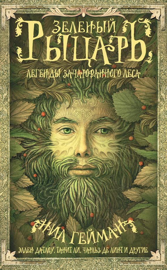 Зеленый рыцарь. Легенды Зачарованного Леса (сборник) от ЛитРес