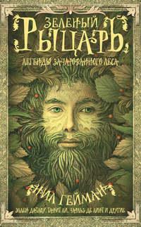 Антология - Зеленый рыцарь. Легенды Зачарованного Леса (сборник)