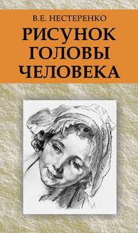 Нестеренко, В. Е.  - Рисунок головы человека