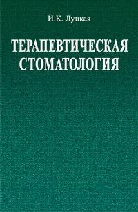 Луцкая, И. К.  - Терапевтическая стоматология