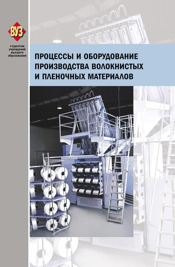 Коллектив авторов Процессы и оборудование производства волокнистых и пленочных материалов оборудование для производства ондулина