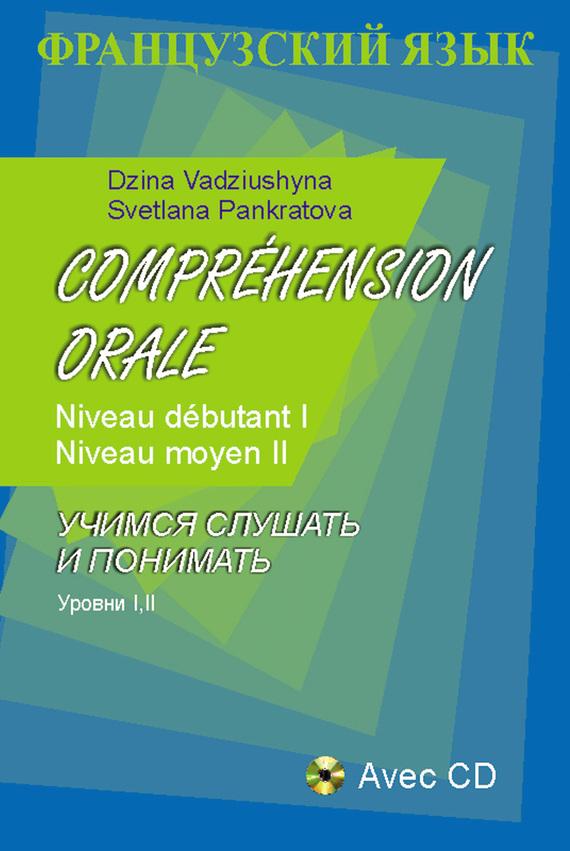 Достойное начало книги 24/08/39/24083933.bin.dir/24083933.cover.jpg обложка