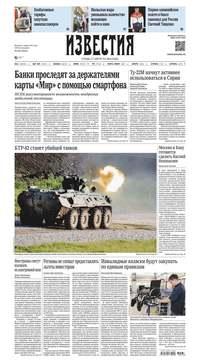 Известия, Редакция газеты  - Известия 150-2016