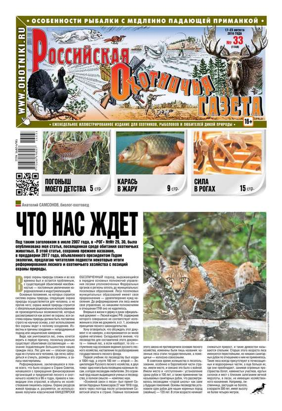 Редакция газеты Российская Охотничья Газета Российская Охотничья Газета 33-2016