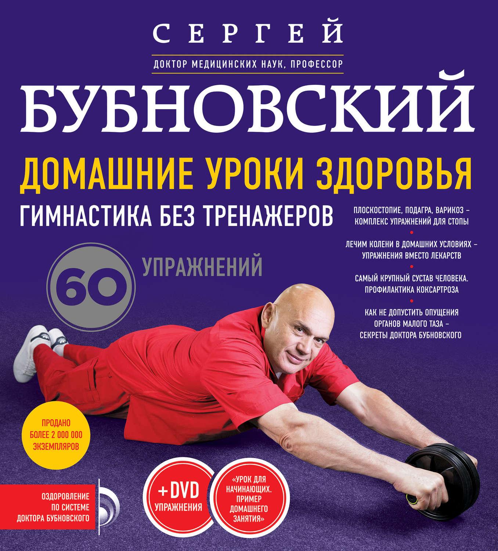 Книга сергея бубновского остеохондроз не приговор скачать бесплатно