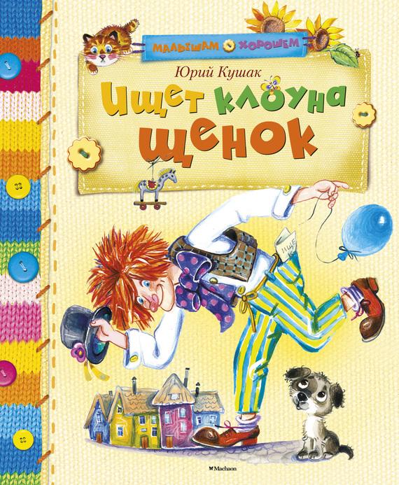 Юрий Кушак Ищет клоуна щенок юрий соломин от адъютанта до его превосходительства