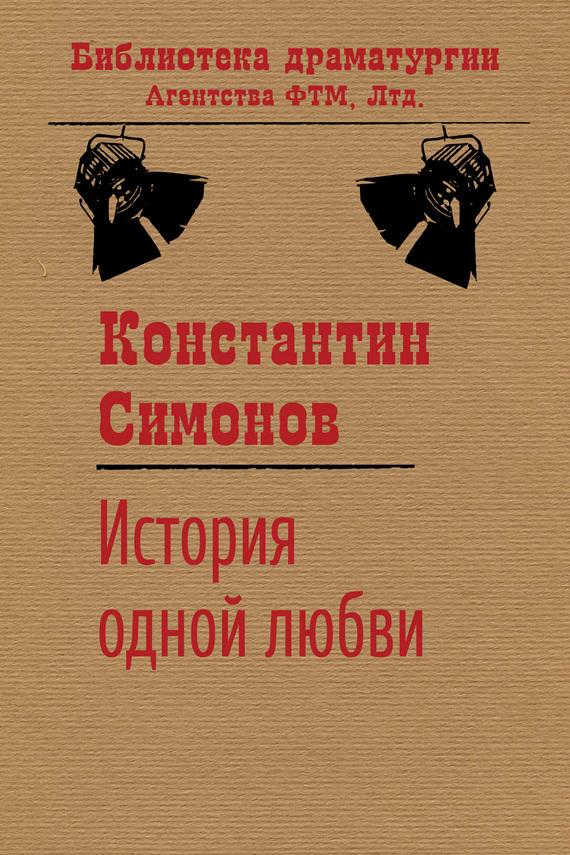 Константин Симонов История одной любви константин симонов четыре шага