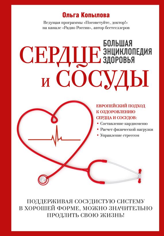 захватывающий сюжет в книге Ольга Копылова