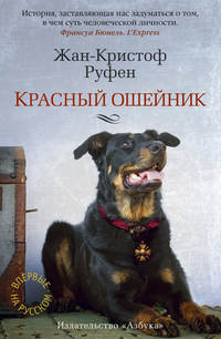 Руфен, Жан-Кристоф  - Красный ошейник