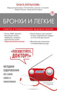Копылова, Ольга  - Бронхи и легкие. Советы и рекомендации ведущих врачей